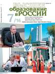 The Journal Higher education in Russia 7 2016 г.